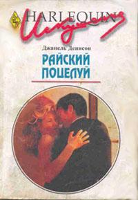 Райский поцелуй читать онлайн