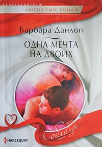 Одна мечта на двоих читать онлайн