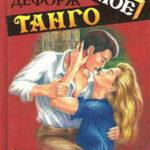 Черное танго читать онлайн