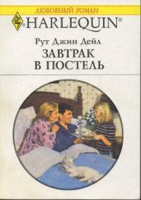 Завтрак в постель читать онлайн