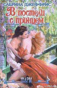 В постели с принцем читать онлайн