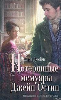 Потерянные мемуары Джейн Остин читать онлайн