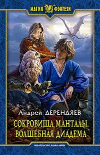 Волшебная диадема читать онлайн