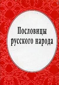 Пословицы русского народа читать онлайн