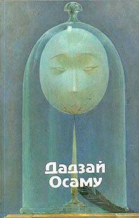 Избранные произведения. Дадзай Осаму читать онлайн