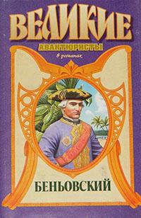 Каторжник император. Беньовский читать онлайн