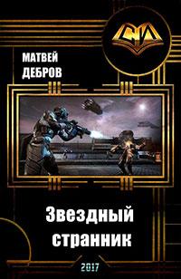 Звездный странник (СИ) читать онлайн