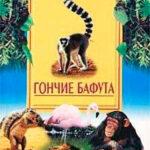 Гончие Бафута читать онлайн