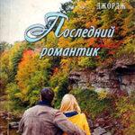 Последний романтик читать онлайн
