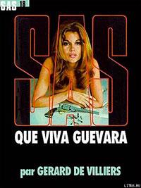 Вива Гевара! читать онлайн