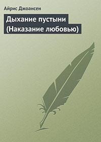 Дыхание пустыни (Наказание любовью) читать онлайн
