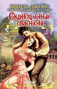 Скандальные свадьбы (Сборник) читать онлайн