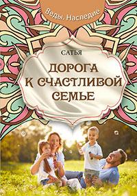 Дорога к счастливой семье читать онлайн