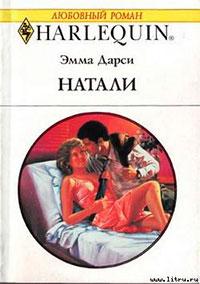 Натали читать онлайн