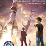 Второе пришествие землян (сборник) читать онлайн