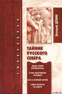 Тайник Русского Севера читать онлайн