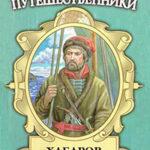 Хабаров. Амурский землепроходец читать онлайн
