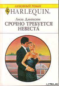 Срочно требуется невеста читать онлайн