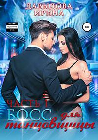 Босс для танцовщицы - 1 часть (СИ) читать онлайн