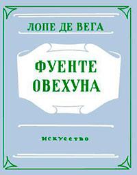 Фуенте Овехуна читать онлайн