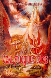 Семь ушедших богов читать онлайн