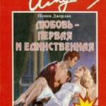 Любовь — первая и единственная читать онлайн