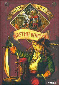 Мартин Воитель читать онлайн