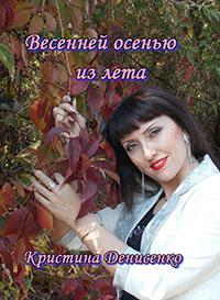 Весенней осенью из лета читать онлайн