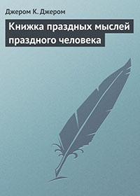 Вторая книжка праздных мыслей праздного человека читать онлайн