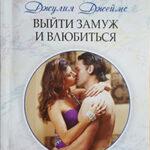 Выйти замуж и влюбиться читать онлайн