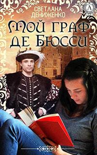 Мой граф де Бюсси читать онлайн