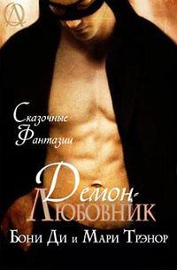 Демон-любовник читать онлайн