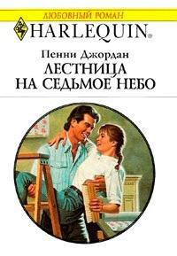 Лестница на седьмое небо читать онлайн