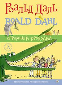 Огромный крокодил читать онлайн