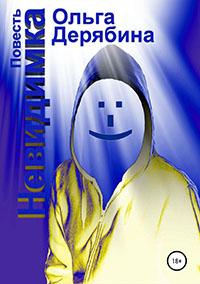 Невидимка читать онлайн