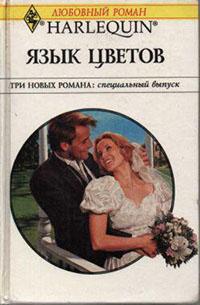 Отец невесты читать онлайн