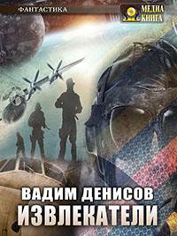 Извлекатели. Группа «Сибирь» читать онлайн