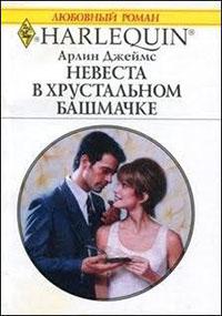 Невеста в хрустальном башмачке читать онлайн