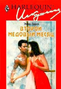 Второй медовый месяц читать онлайн