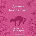 Дневник Белой ведьмы читать онлайн