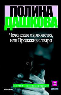 Чеченская марионетка
