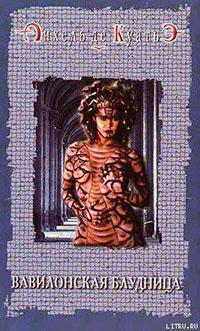 Вавилонская блудница читать онлайн