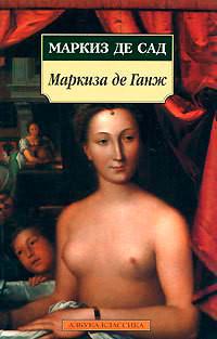 Маркиза де Ганж читать онлайн