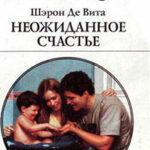 Неожиданное счастье читать онлайн