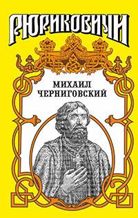 Михаил Черниговский читать онлайн