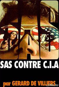SAS против ЦРУ читать онлайн