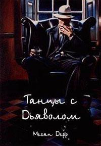 Танцы с Дьяволом читать онлайн