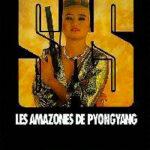 Пхеньянские амазонки читать онлайн