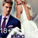 Моя фальшивая невеста (СИ) читать онлайн