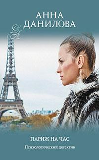 Париж на час читать онлайн
